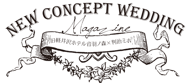 NEW CONCEPT WEDDING MAGAZINE 旧軽井沢ホテル音羽ノ森×判治ミホ