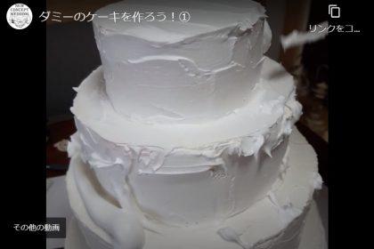 ダミーケーキ